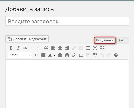 Текстовый редактор TinyMCE, добавить запись