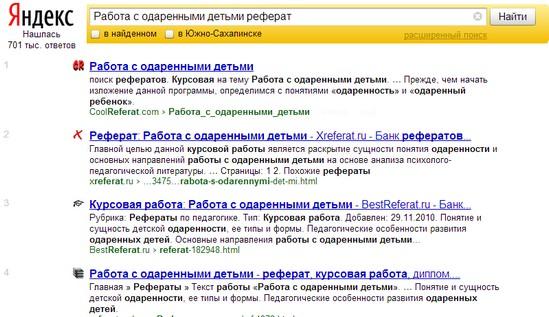 запрос в Яндекс работа с одаренными детьми реферат
