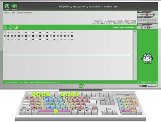 Соло на клавиатуре, зоны обслуживания