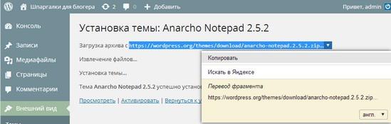 Установка темы Anarcho Notepad