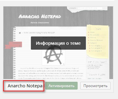 шаблон Anarcho Notepad