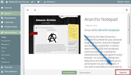 как удалить тему Anarcho Notepad