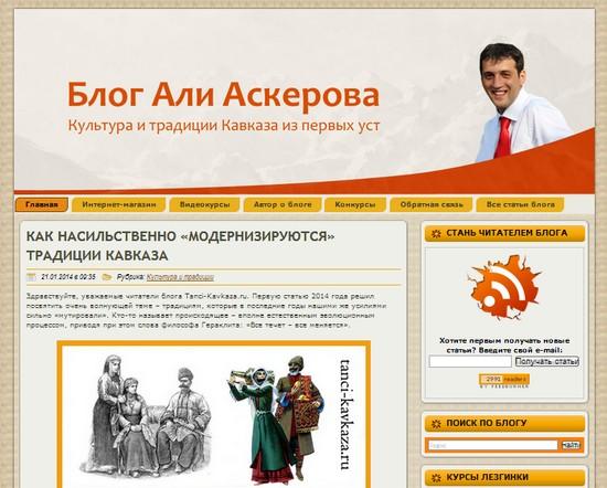 tanci-kavkaza