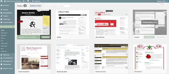 админка блога, темы или шаблоны