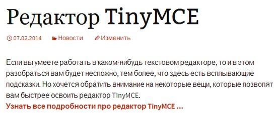 Текстовый редактор TinyMCE. Тэг more. Как выглядит анонс