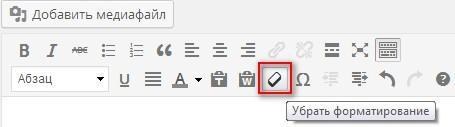 Текстовый редактор TinyMCE. Убрать форматирование