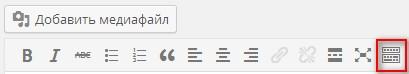 Текстовый редактор TinyMCE. Дополнительная панель