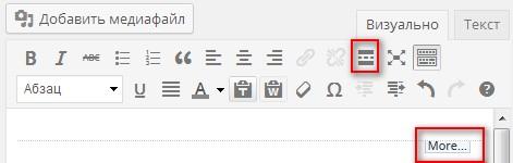 Текстовый редактор TinyMCE. Тэг more