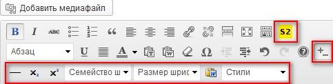 Текстовый редактор TinyMCE. Дополнительные кнопки