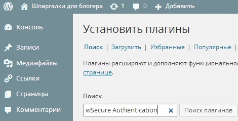 wSecure1