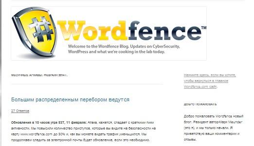 сайт wordfence.com знает все об атаках на Вордпресс