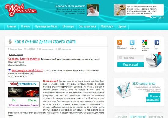 уникальный шаблон, блог Максима Довженко