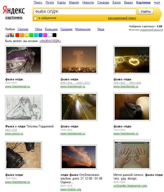 фыва-олдж, выдача Яндекса, скриншот выдачи Яндекса по запросу фыва-олдж