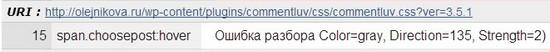 commentluv, Ошибки CSS