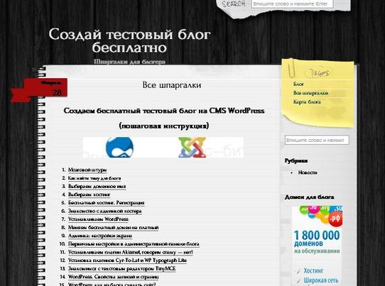 Шпаргалки для блогера. Пошаговая инструкция создания бесплатного тестового блога на CMS WordPress