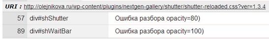 nextgen-gallery, Ошибки CSS