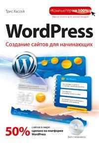 WordPress. Создание сайтов для начинающих