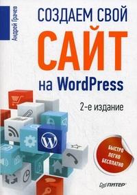 Создаем свой сайт на WordPress. Быстро, легко и бесплатно