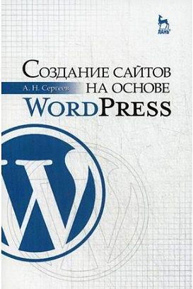 Создание сайтов на основе WordPress