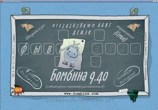 Bombina. Клавиатурный тренажер для школьников. Вводный курс