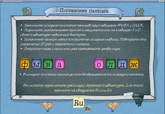 Bombina. Клавиатурный тренажер для школьников. Постановка пальцев