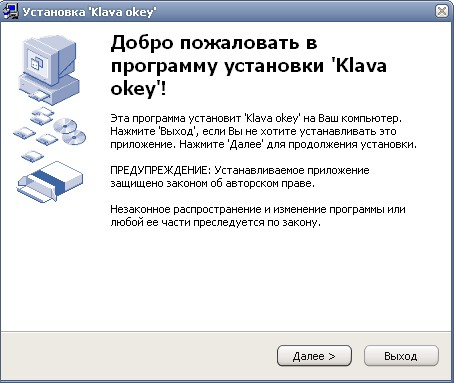 """Установка клавиатурного тренажера """"Klava O'Key"""""""