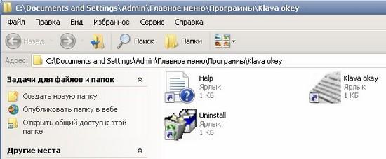 """Установленный клавиатурный тренажер """"Klava O'Key"""". Где найти файл помощи"""