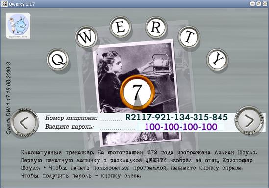 Qwerty. Клавиатурный тренажер. Интерфейс программы
