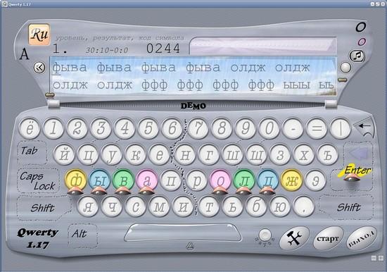Qwerty. Клавиатурный тренажер. Выполнение упражнения