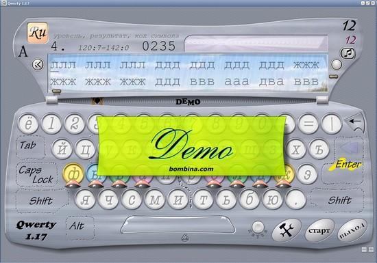 Qwerty. Клавиатурный тренажер. Демо-версия тренажера