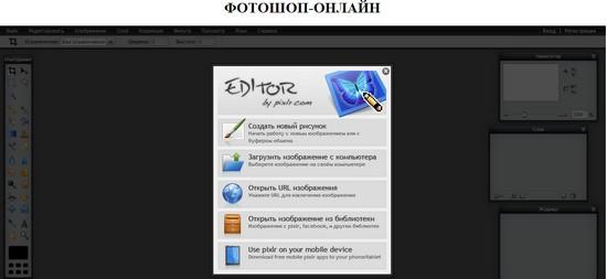 фотошоп-онлайн на русском