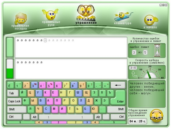 Руки солиста. Клавиатурный тренажер. Интерфейс программы