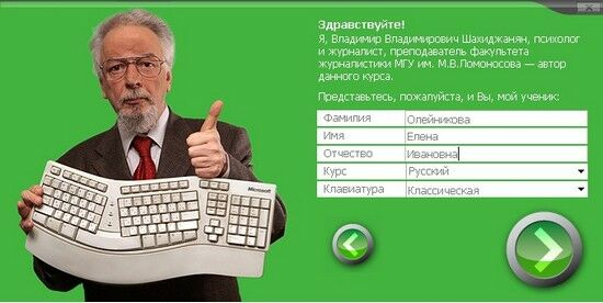 Клавиатуре работа программу на
