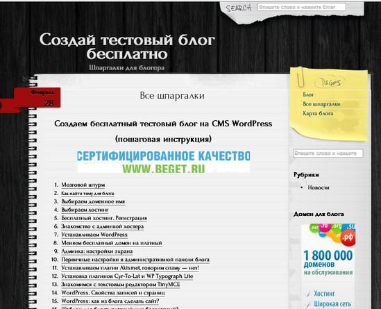 Тестовый блог на бесплатном хостинге и бесплатном домене
