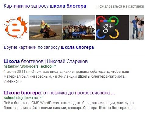 скриншот выдачи Гугла по запросу школа блогера