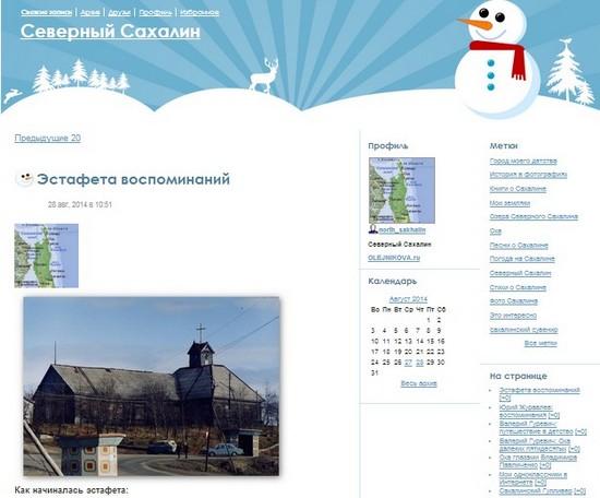 Северный Сахалин. Мой блог в Живом Журнале