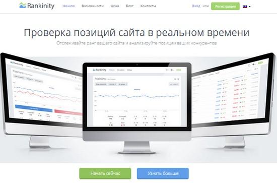 Rankinity, скриншот сайта  rankinity.ru