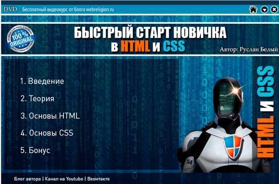 Учебник по html, автор Руслан Белый
