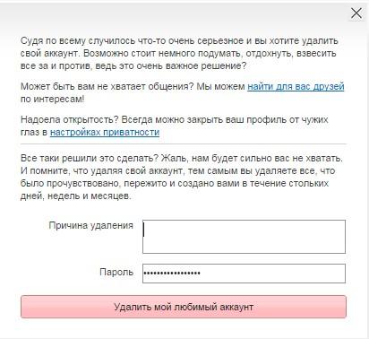 Блог на worldis.me. Удаление аккаунта