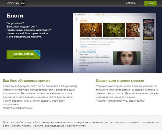 worldis.me, главная, скриншот сайта
