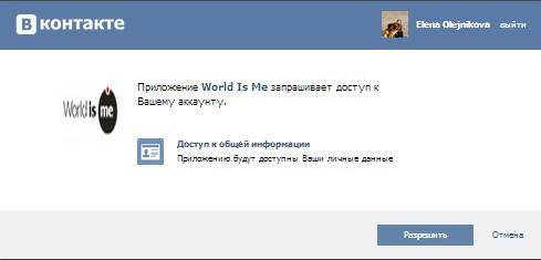 профиль ВКонтакте можно использовать для регистрации на сайте