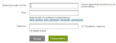 Регистрация на сервисе  worldis.me