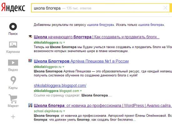 выдача Яндекса по запросу школа блогера