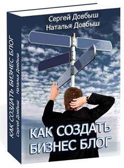 Как создать бизнес-блог. Обложка книги. Скачать бесплатно