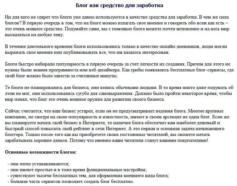 Страницы из книги Сергея Довбыша Как создать бизнес-блог