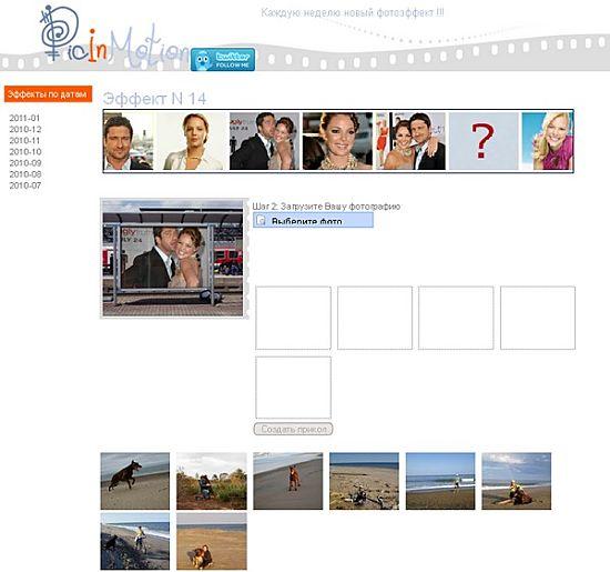 Онлайн-сервис фотоприколов