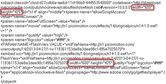Фотоприкол. Код. Изменить размер