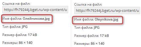 транслитерация имени файла