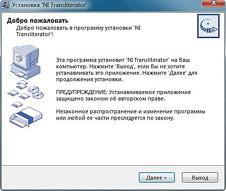 NI TRANSLITERATOR