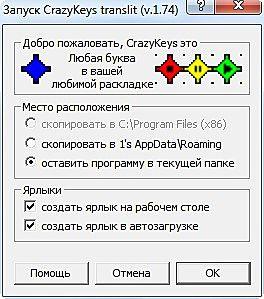 CrazyKeys translit